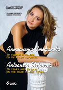 This is the product image for Antoaneta Stefanova. Detail: Georgiev & Stoichkov. Product ID: 9546497355.
