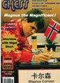 This is the product image for Chess Monthly - Back Issues . Detail: CHESS. Product ID: CHESS-BACKISSUES.